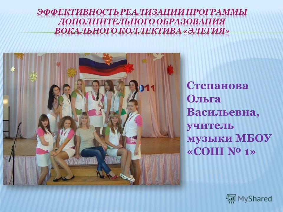 Степанова Ольга Васильевна, учитель музыки МБОУ «СОШ 1»