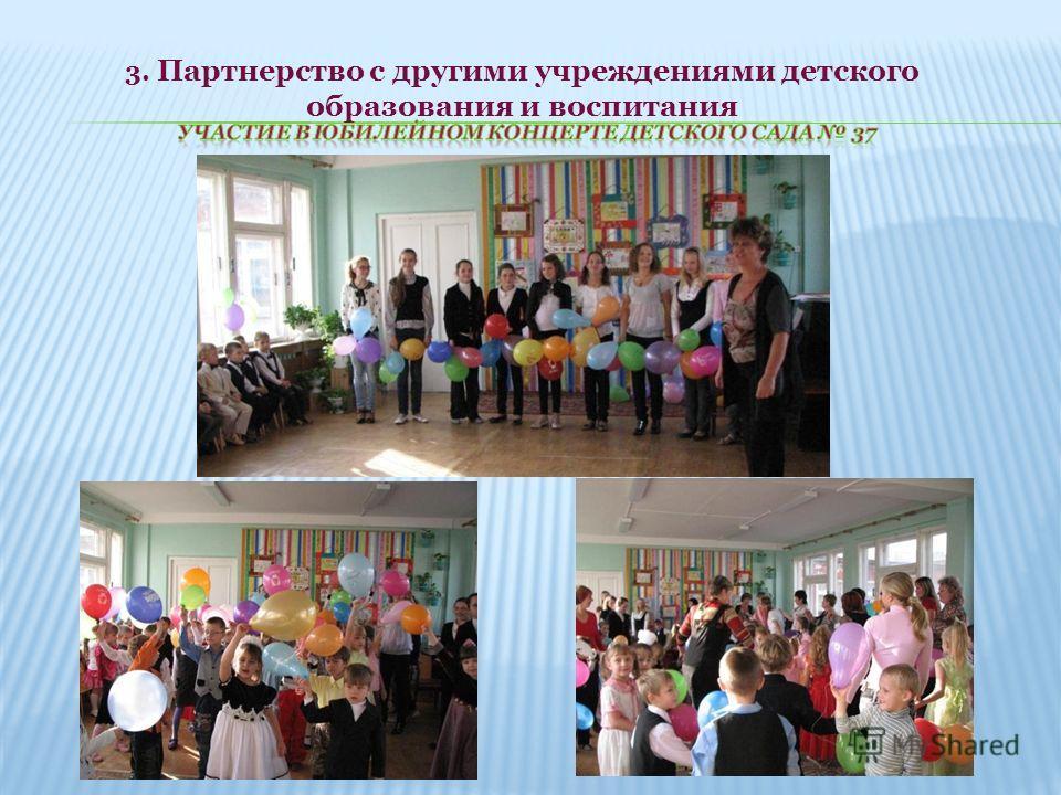 3. Партнерство с другими учреждениями детского образования и воспитания