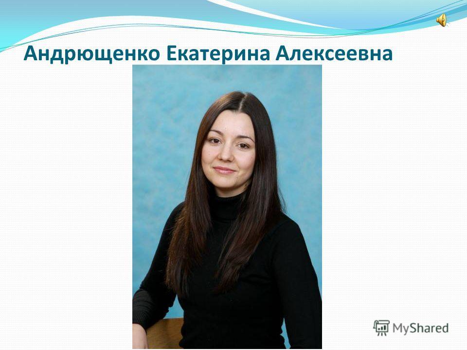 Андрющенко Екатерина Алексеевна