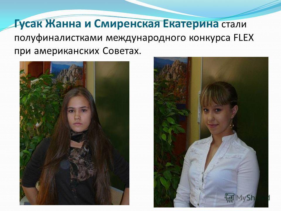 Гусак Жанна и Смиренская Екатерина стали полуфиналистками международного конкурса FLEX при американских Советах.
