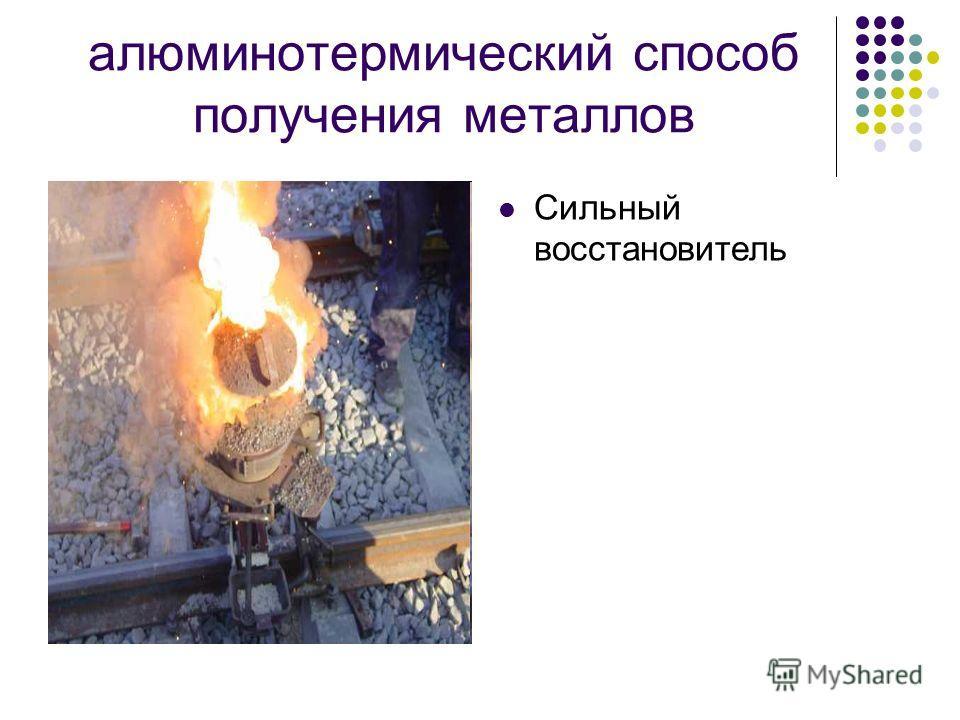 алюминотермический способ получения металлов Сильный восстановитель