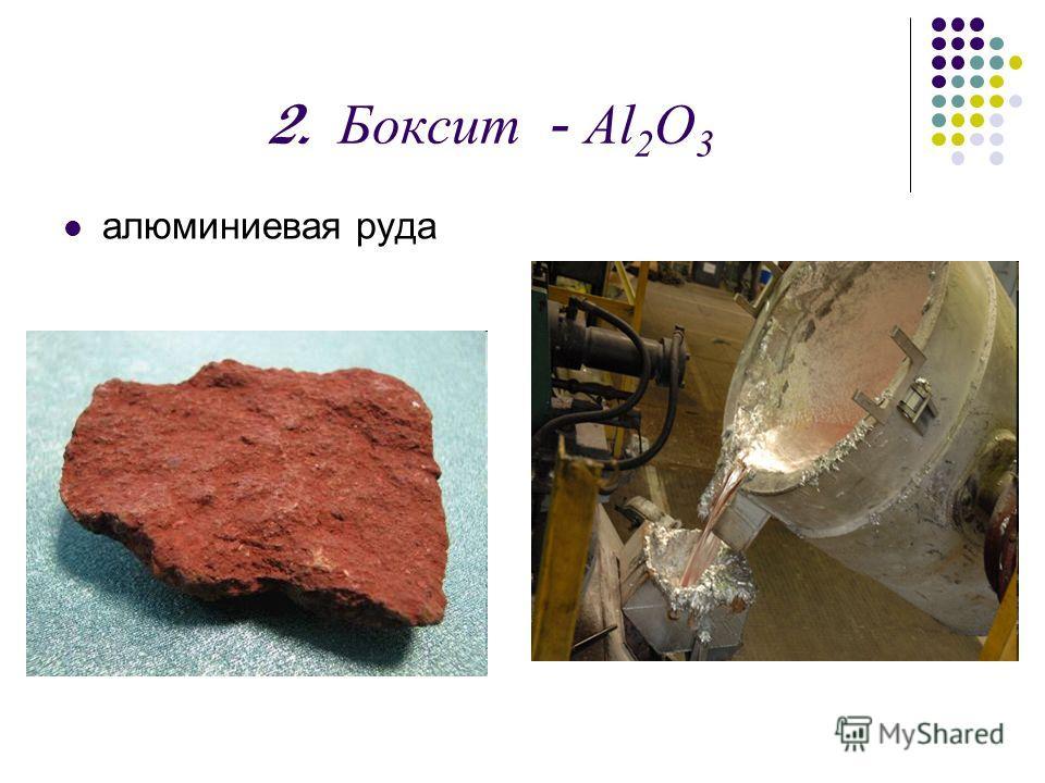 2. Боксит - Al 2 O 3 алюминиевая руда
