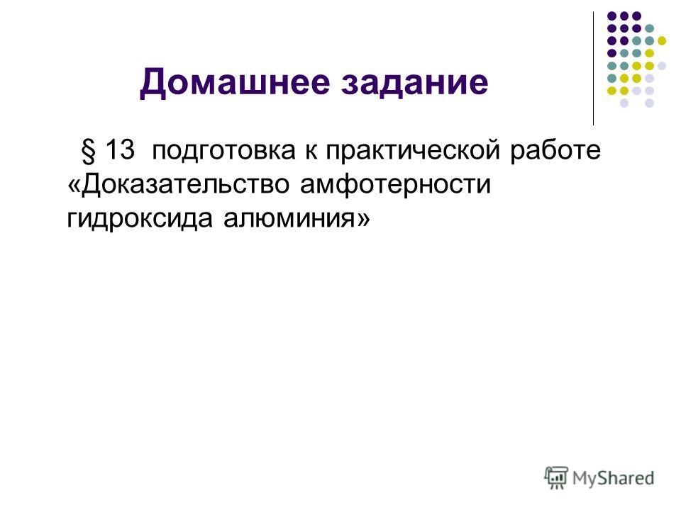 Домашнее задание § 13 подготовка к практической работе «Доказательство амфотерности гидроксида алюминия»