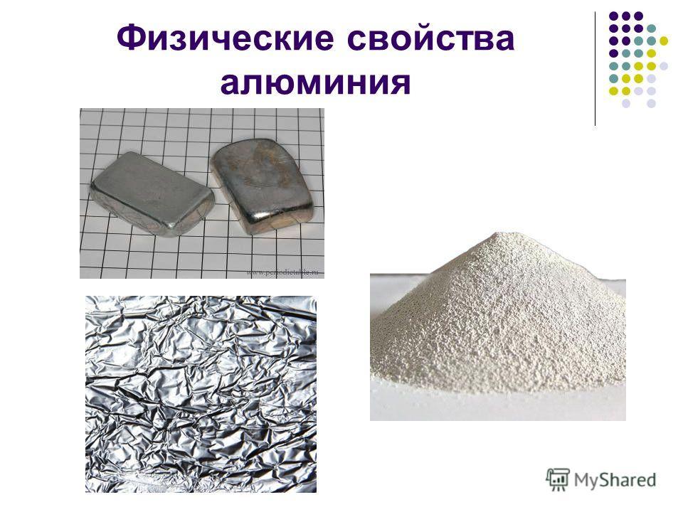 Физические свойства алюминия