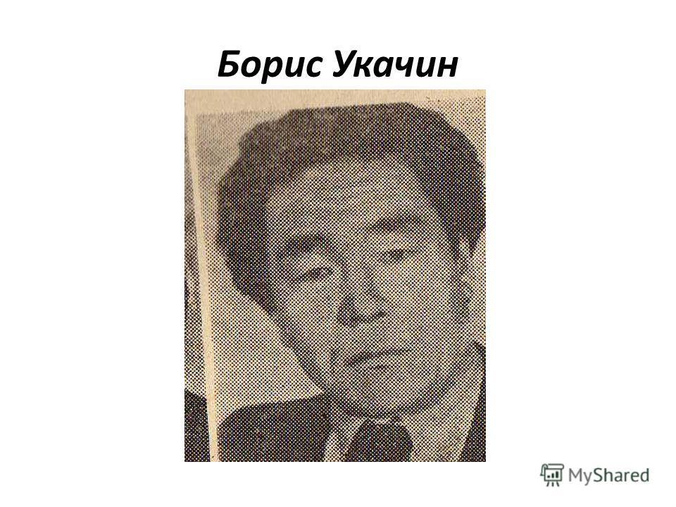 Борис Укачин