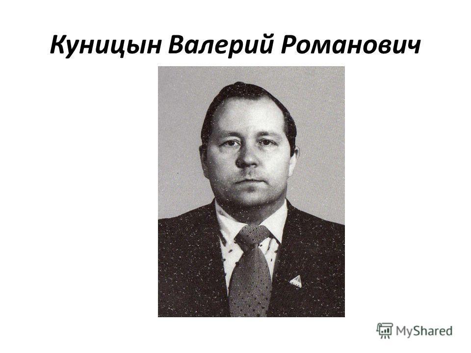 Куницын Валерий Романович