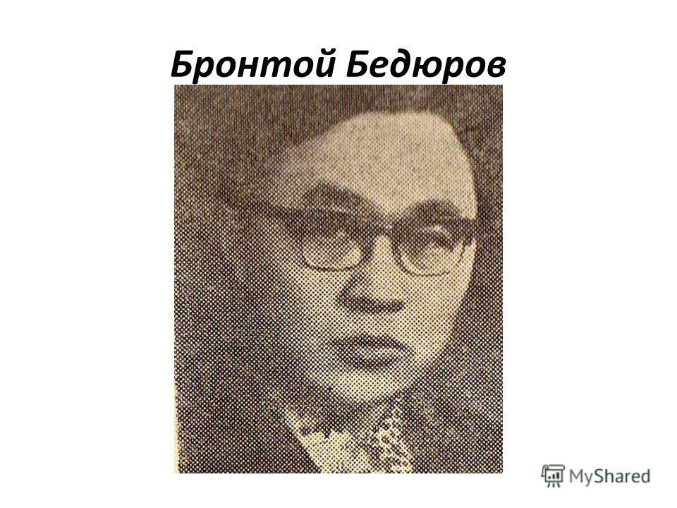 Бронтой Бедюров