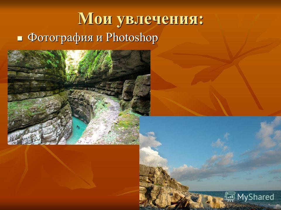 Мои увлечения: Фотография и Photoshop Фотография и Photoshop