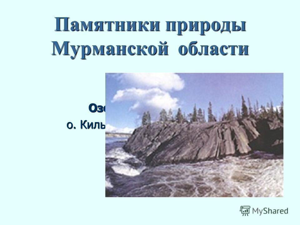 Памятники природы Мурманской области Озеро Могильное на о. Кильдин в Баренцевом море