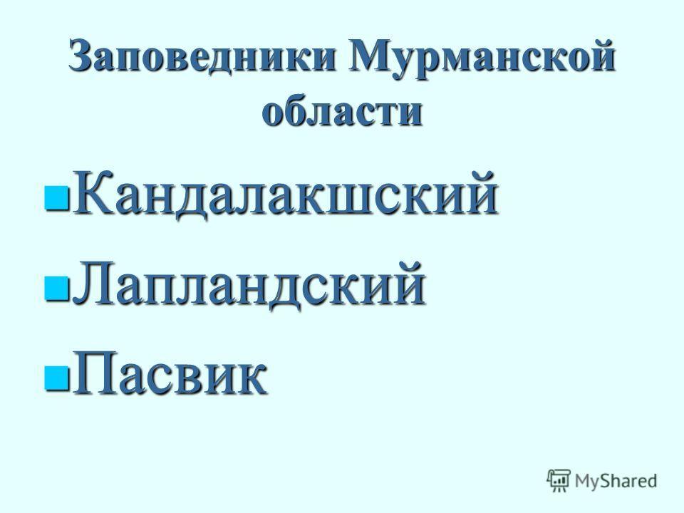 Заповедники Мурманской области Кандалакшский Кандалакшский Лапландский Лапландский Пасвик Пасвик