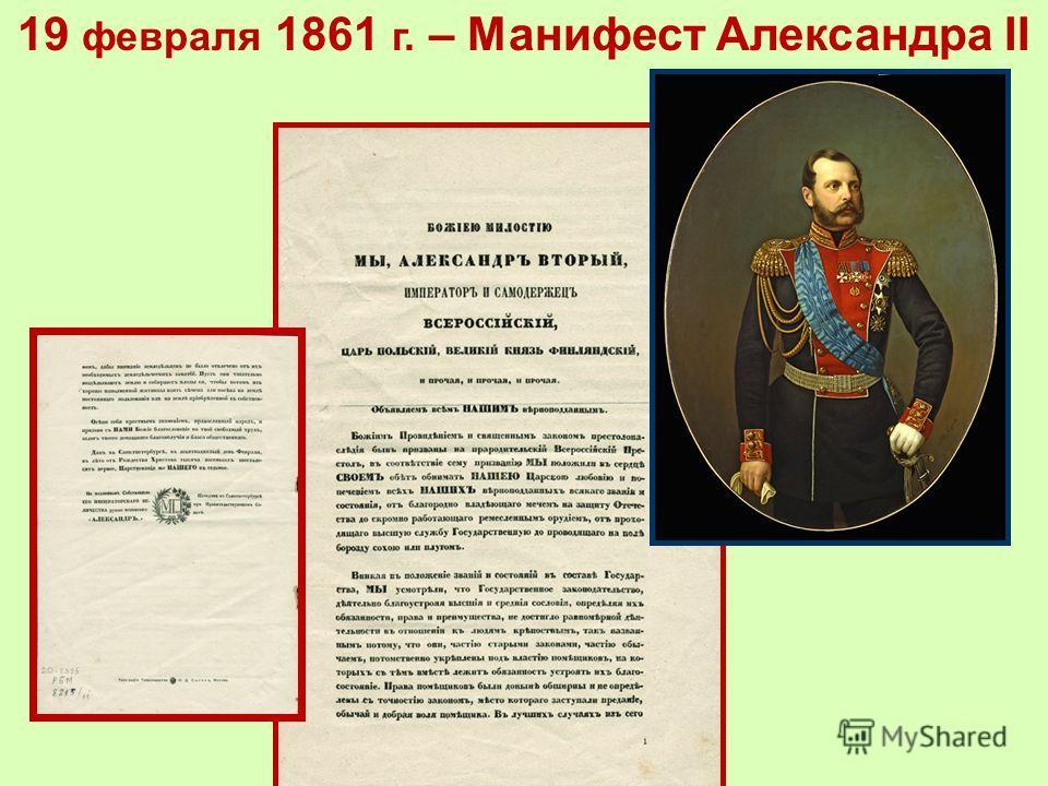 19 февраля 1861 г. – Манифест Александра II