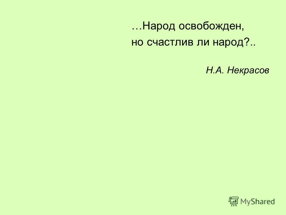 …Народ освобожден, но счастлив ли народ?.. Н.А. Некрасов