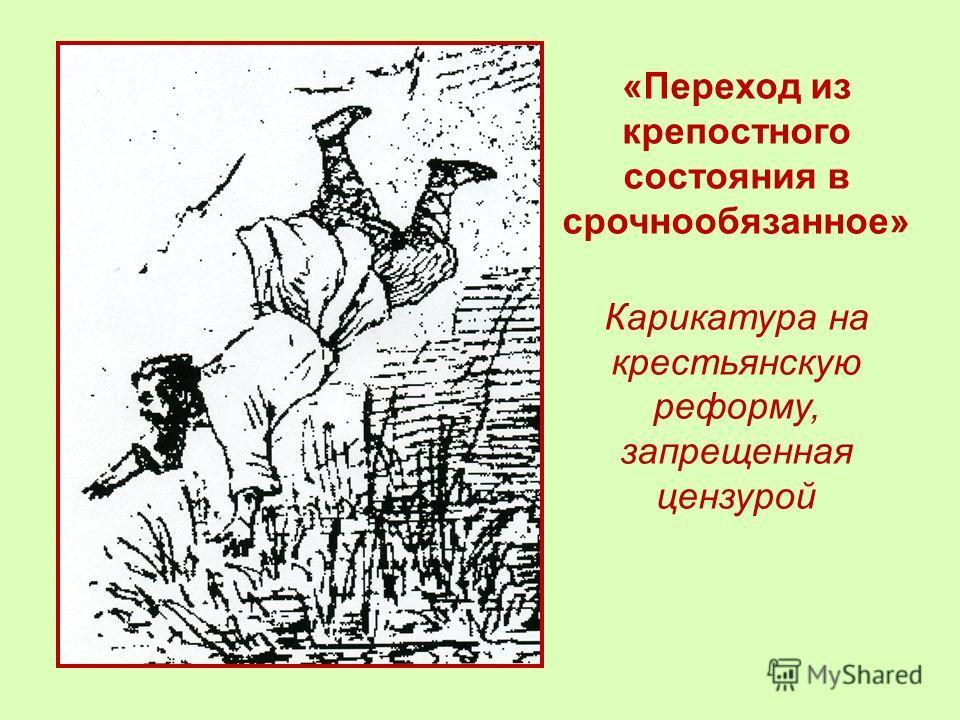 «Переход из крепостного состояния в срочнообязанное» Карикатура на крестьянскую реформу, запрещенная цензурой