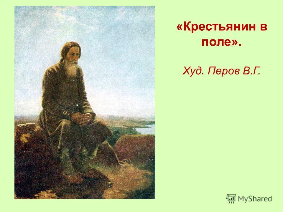 «Крестьянин в поле». Худ. Перов В.Г.
