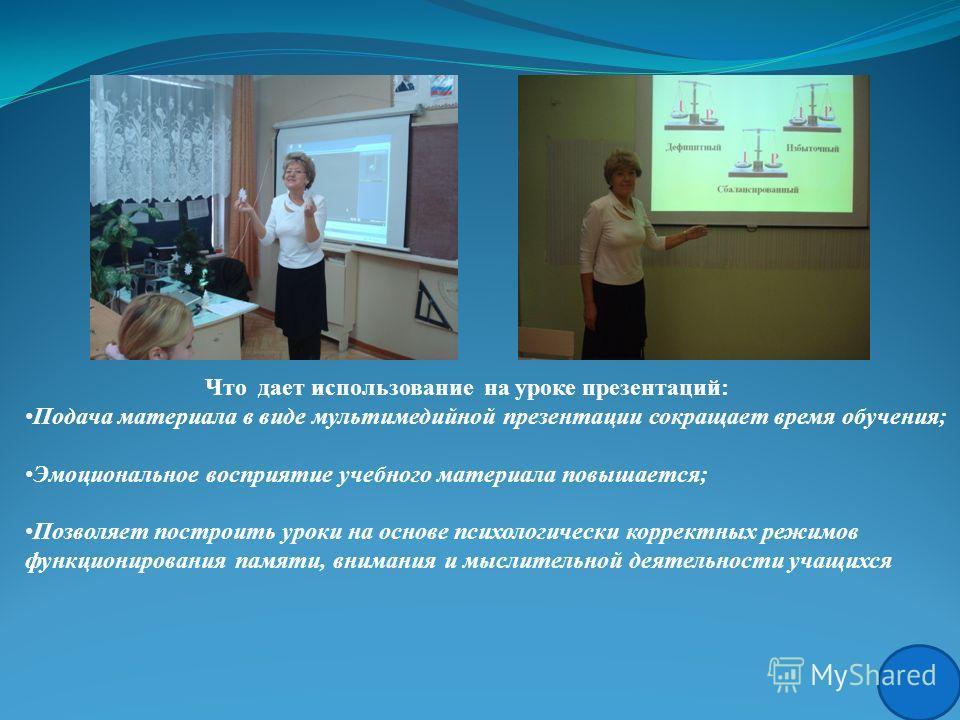 Что дает использование на уроке презентаций: Подача материала в виде мультимедийной презентации сокращает время обучения; Эмоциональное восприятие учебного материала повышается; Позволяет построить уроки на основе психологически корректных режимов фу