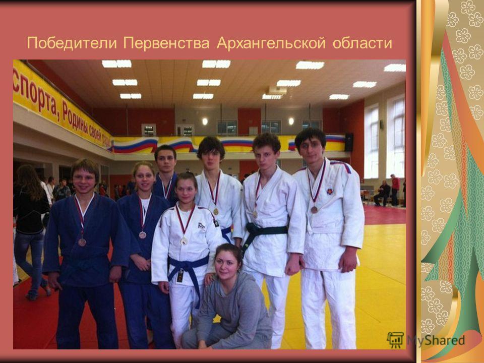 Победители Первенства Архангельской области