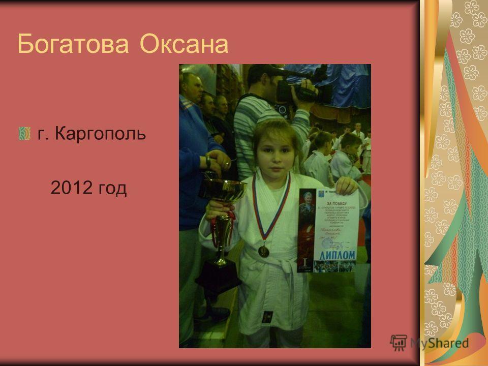 Богатова Оксана г. Каргополь 2012 год