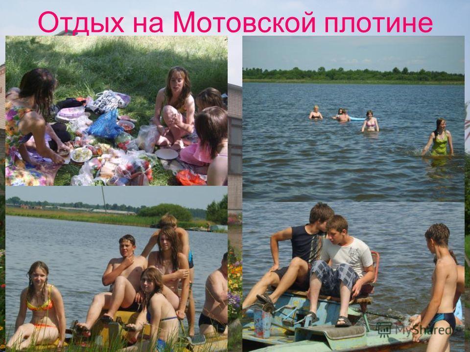 Отдых на Мотовской плотине