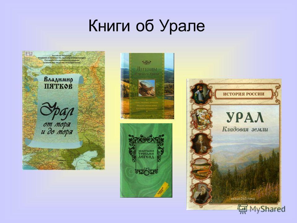 Книги об Урале