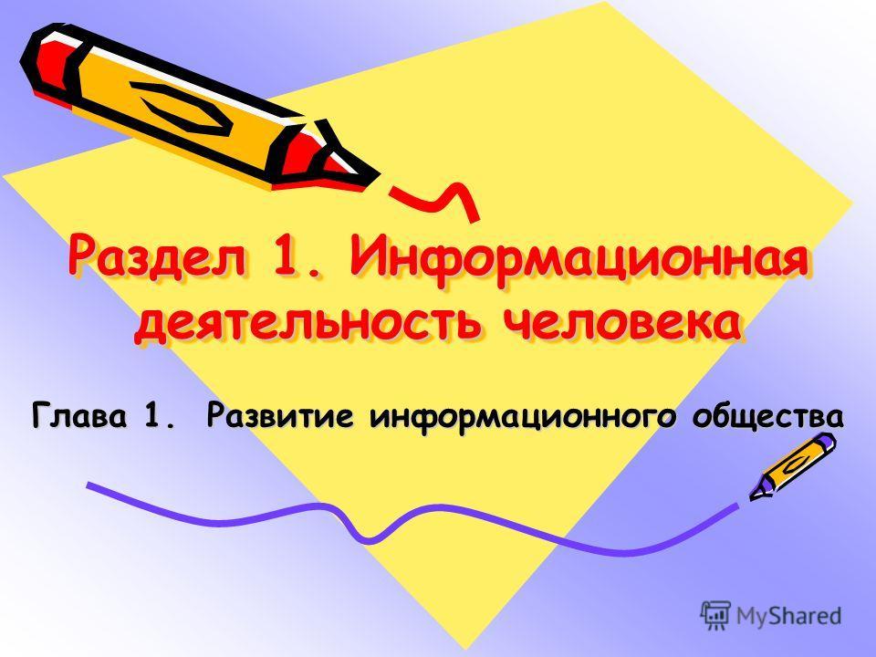 Раздел 1. Информационная деятельность человека Глава 1. Развитие информационного общества