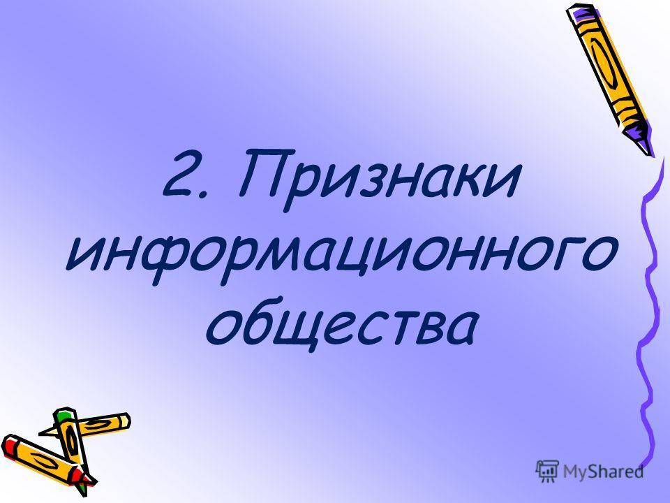 2. Признаки информационного общества