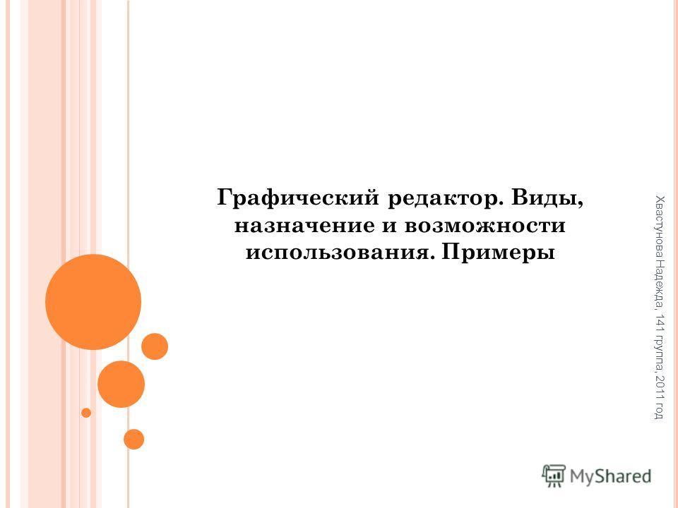 Графический редактор. Виды, назначение и возможности использования. Примеры Хвастунова Надежда, 141 группа, 2011 год