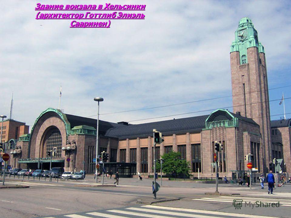 Здание вокзала в Хельсинки (архитектор Готтлиб Элиэль Сааринен)
