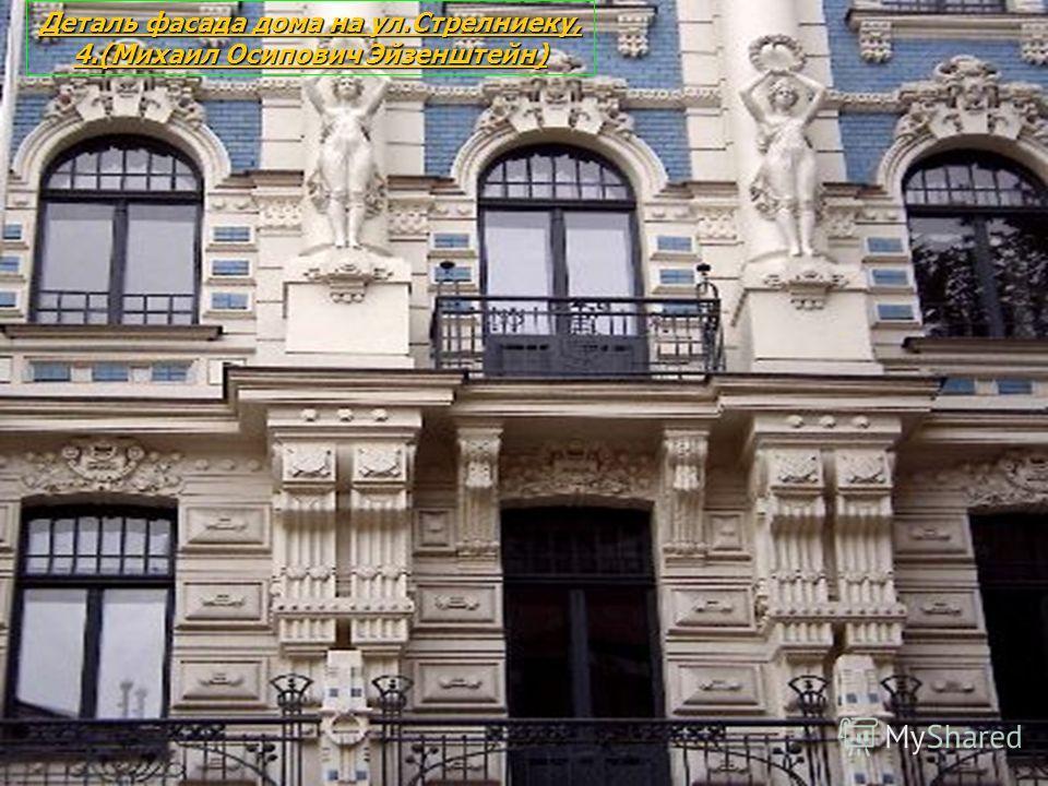 Деталь фасада дома на ул.Стрелниеку, 4.(Михаил Осипович Эйзенштейн)