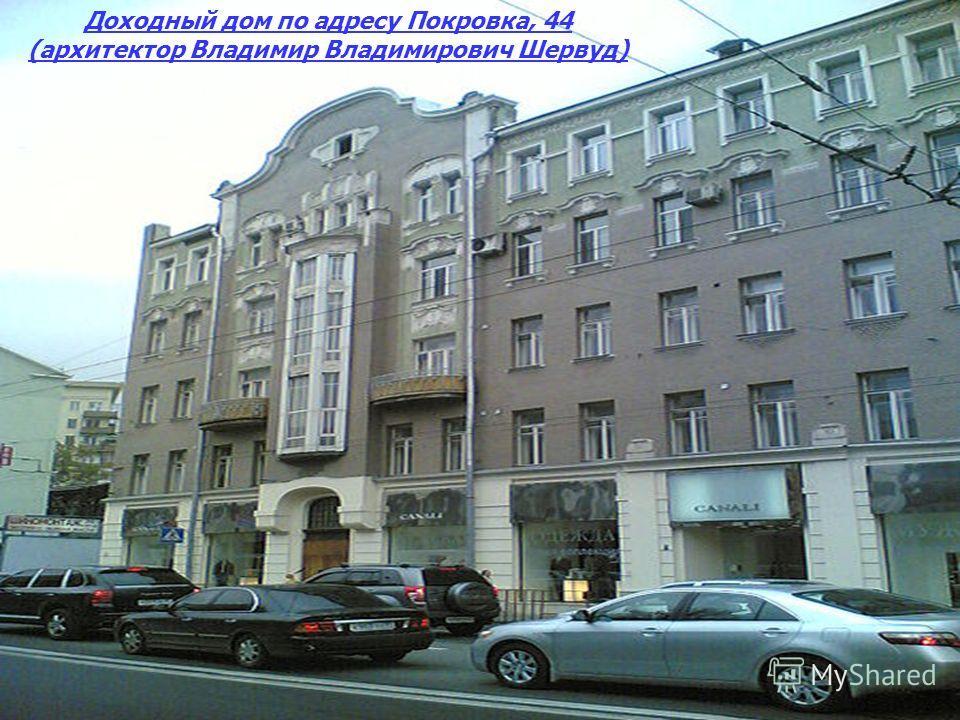 Доходный дом по адресу Покровка, 44 (архитектор Владимир Владимирович Шервуд)