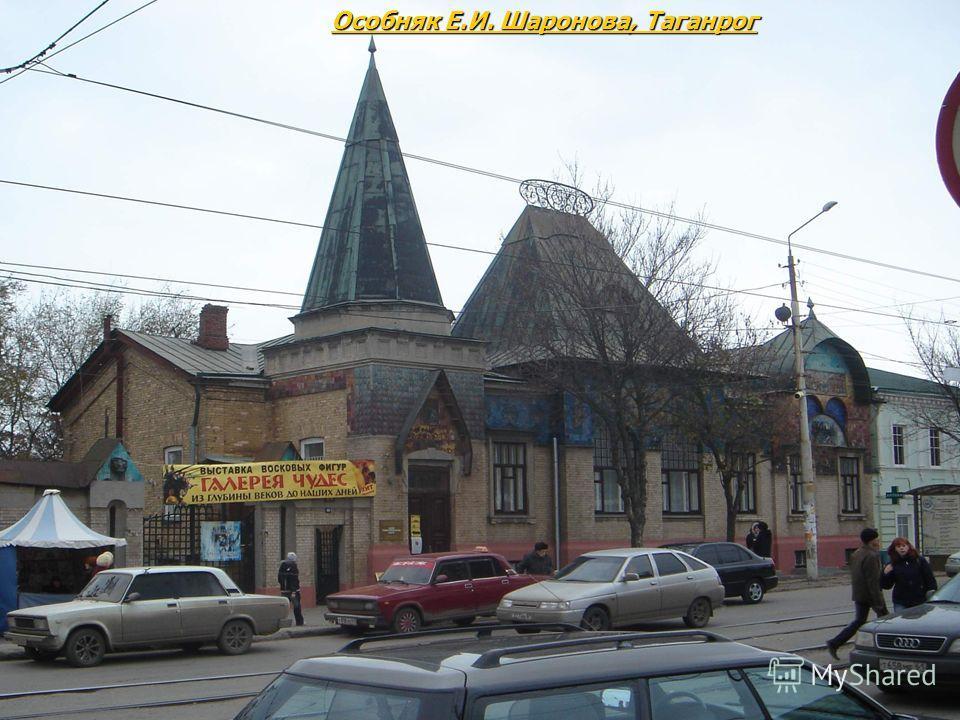 Особняк Е.И. Шаронова, Таганрог