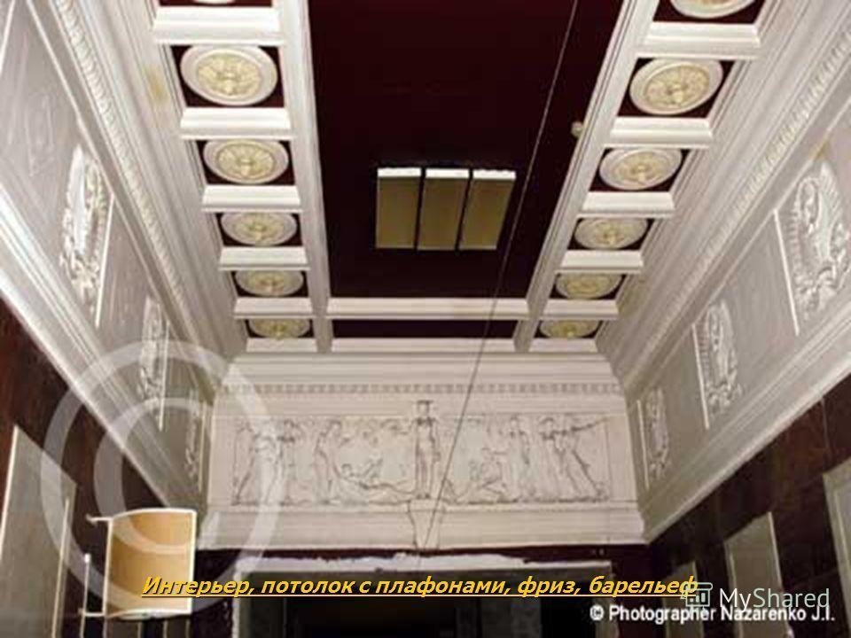 Интерьер, потолок с плафонами, фриз, барельеф