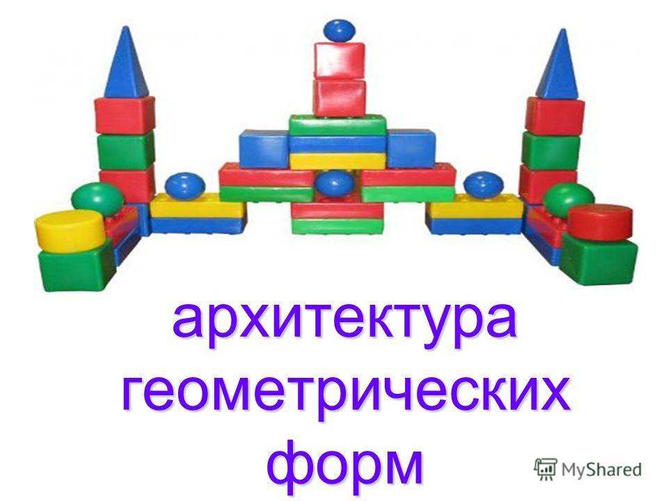 архитектура геометрических форм