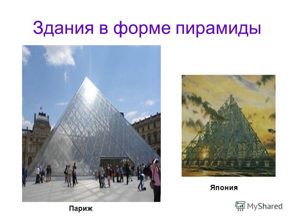 Здания в форме пирамиды Париж Япония