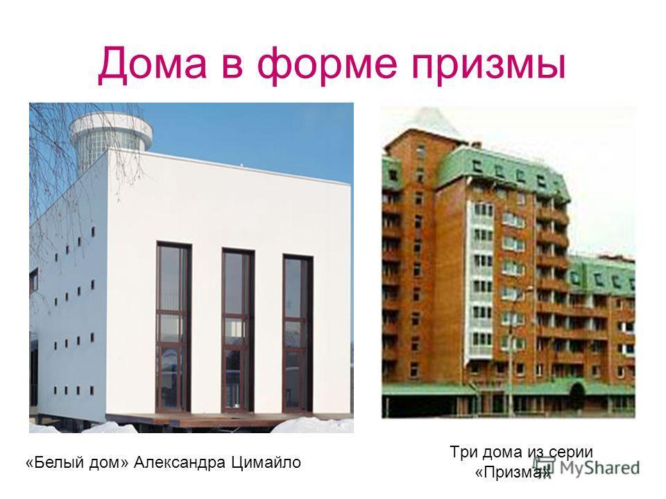 Дома в форме призмы Три дома из серии «Призма» «Белый дом» Александра Цимайло