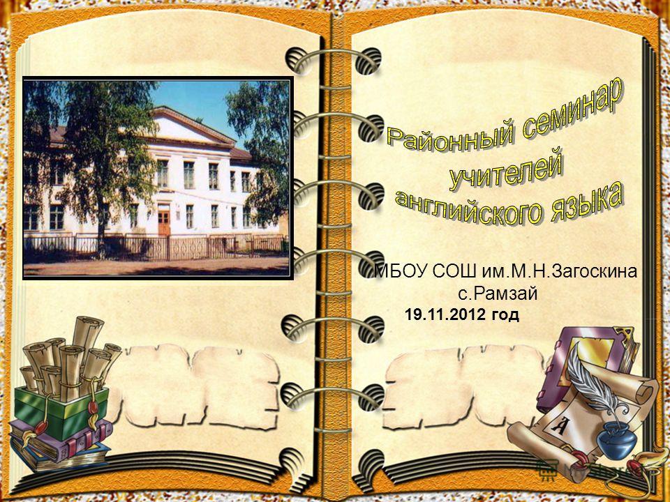 МБОУ СОШ им.М.Н.Загоскина с.Рамзай 19.11.2012 год