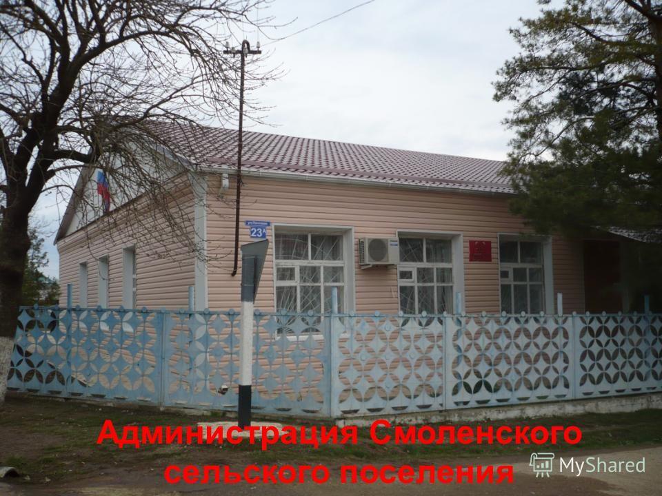 Администрация Смоленского сельского поселения