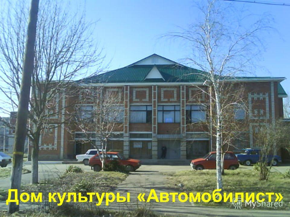 Дом культуры «Автомобилист»