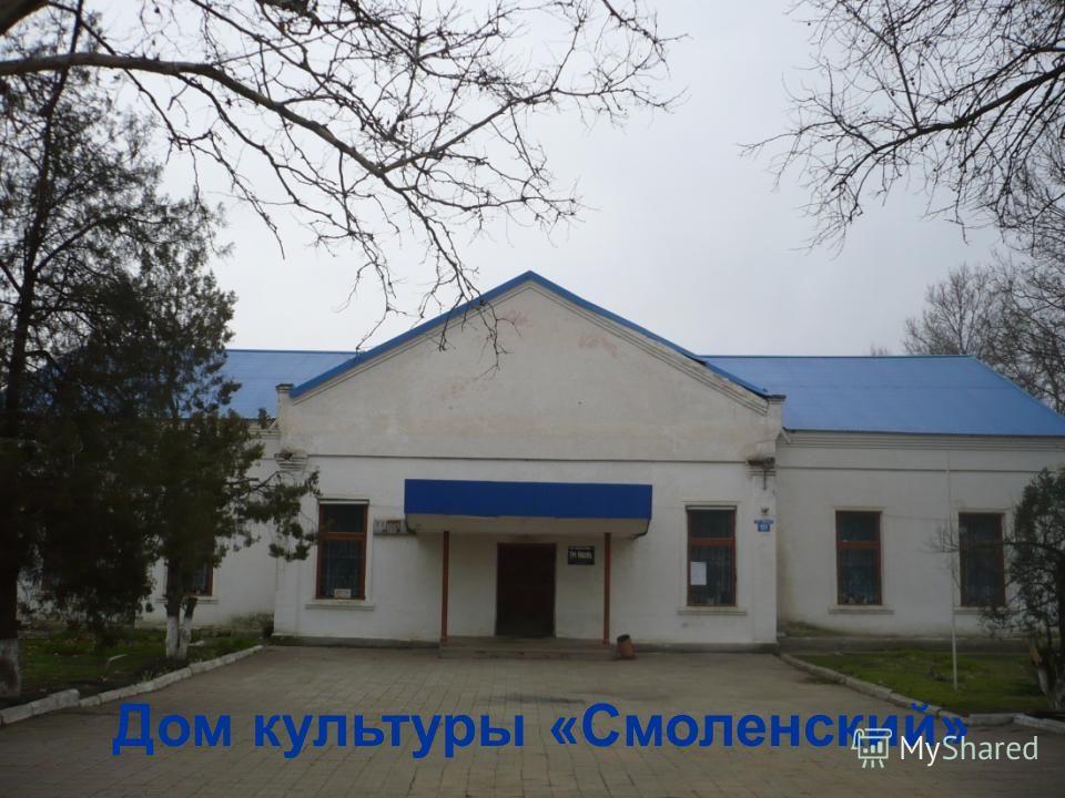 Дом культуры «Смоленский»