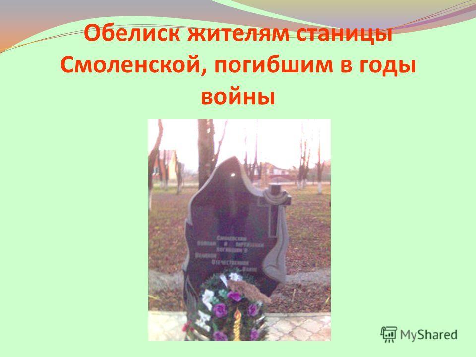 Обелиск жителям станицы Смоленской, погибшим в годы войны