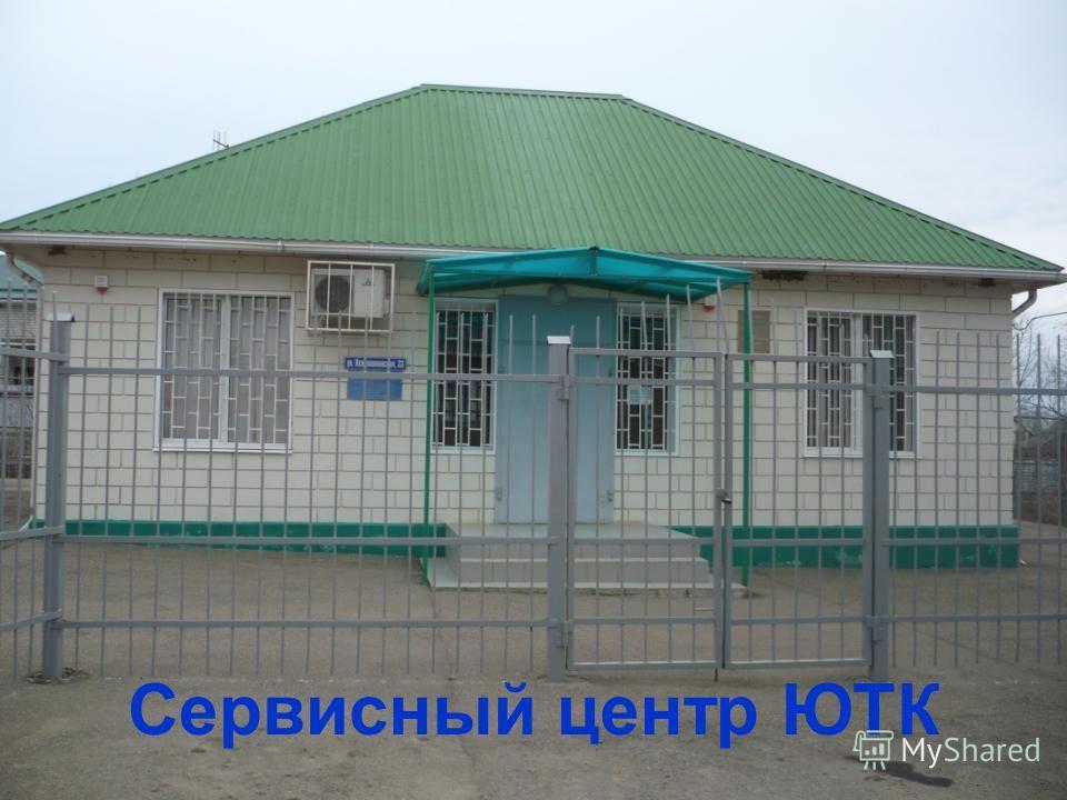 Сервисный центр ЮТК