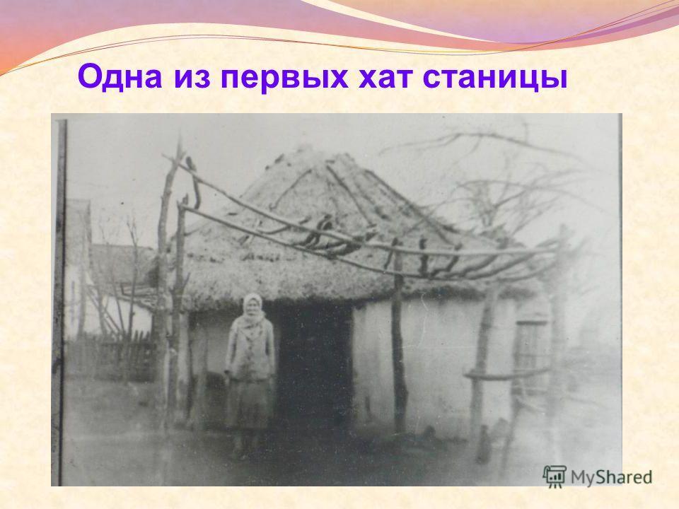 Одна из первых хат станицы