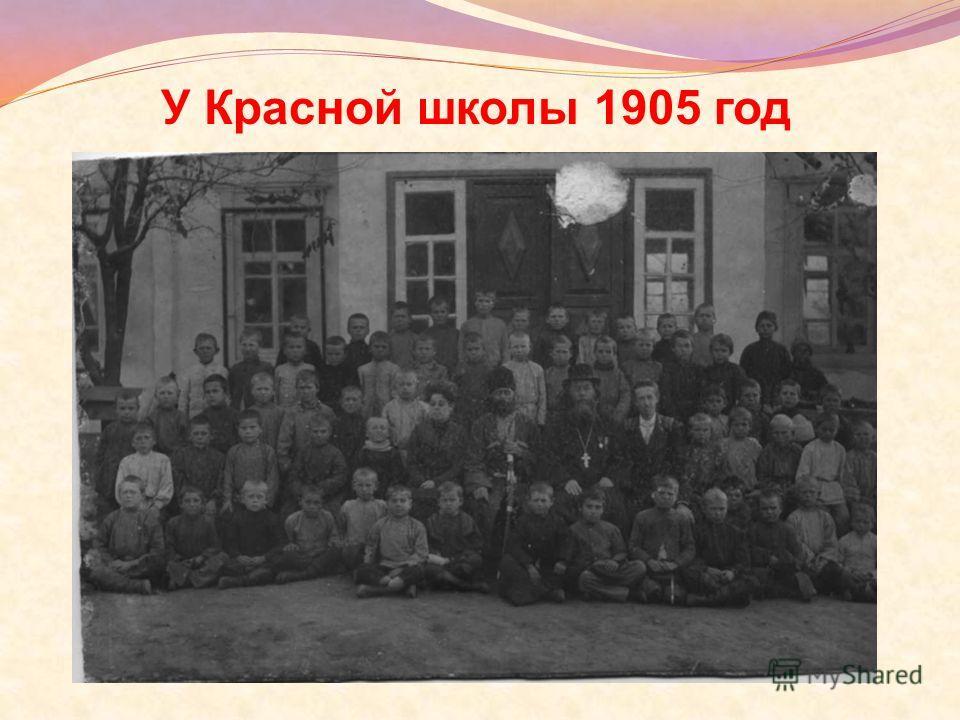 У Красной школы 1905 год