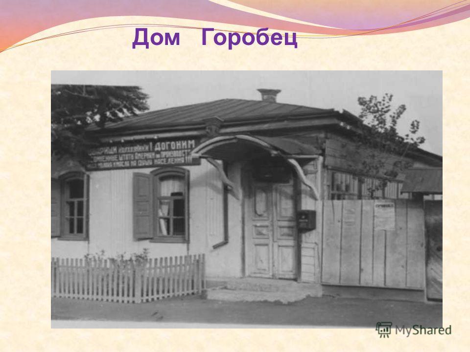Дом Горобец