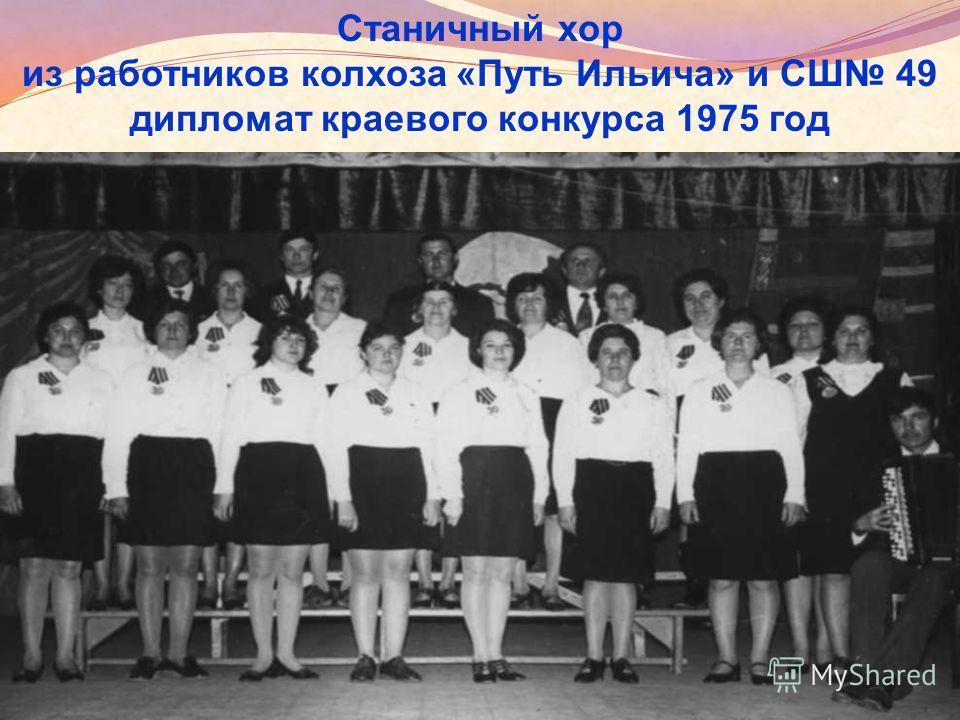 Станичный хор из работников колхоза «Путь Ильича» и СШ 49 дипломат краевого конкурса 1975 год
