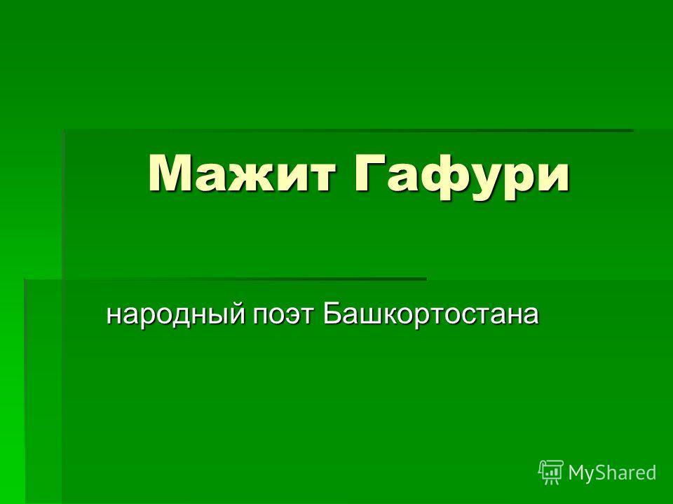 Мажит Гафури народный поэт Башкортостана
