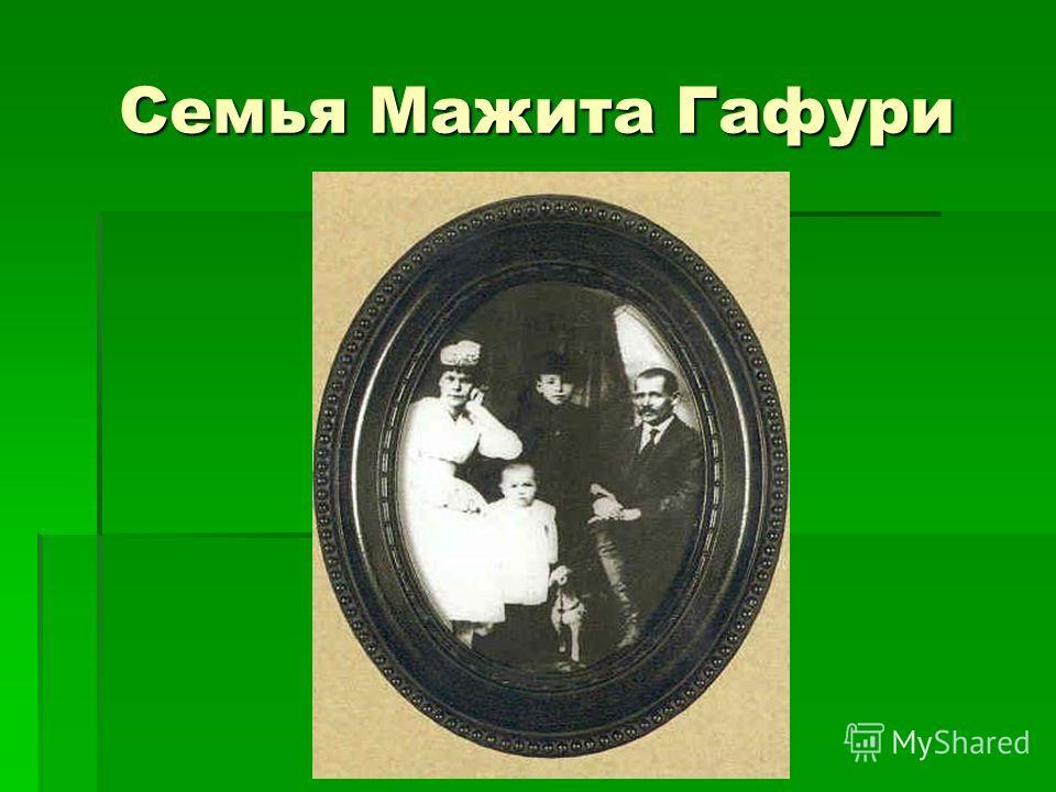 Семья Мажита Гафури