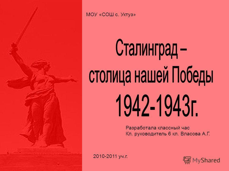 МОУ «СОШ с. Уктуз» 2010-2011 уч.г. Разработала классный час Кл. руководитель 6 кл. Власова А.Г.