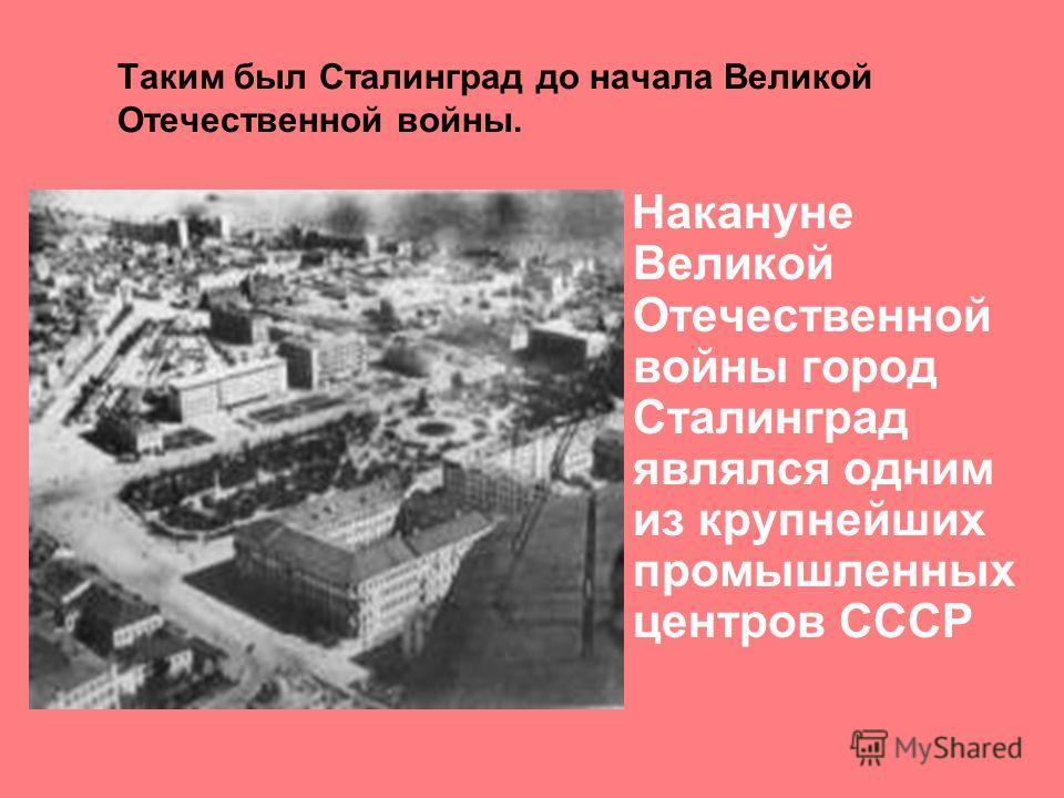 Таким был Сталинград до начала Великой Отечественной войны. Накануне Великой Отечественной войны город Сталинград являлся одним из крупнейших промышленных центров СССР
