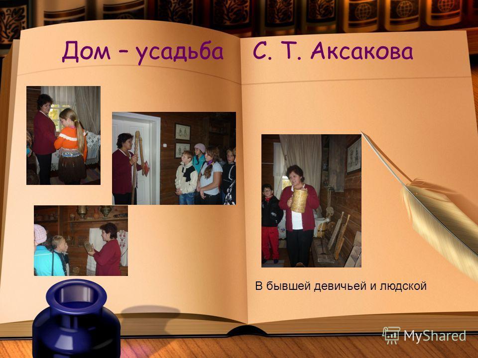Дом – усадьба С. Т. Аксакова В бывшей девичьей и людской