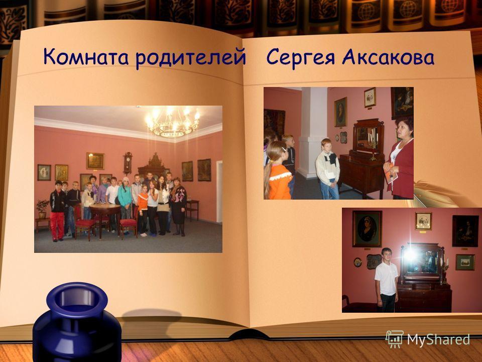 Комната родителей Сергея Аксакова